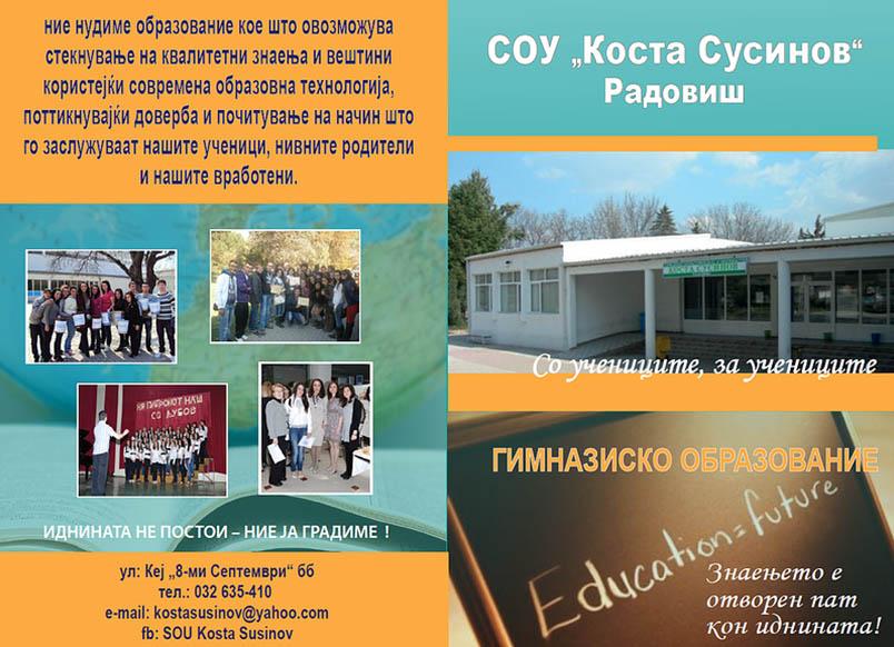 gimnazisko_brosura1
