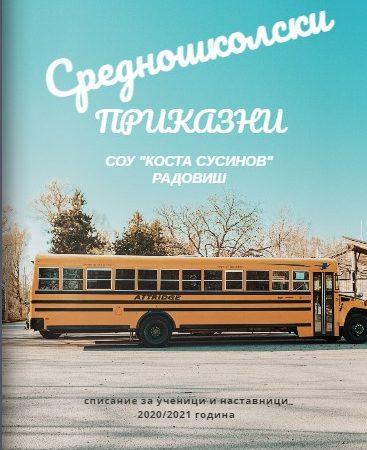 """Објавено е најновото издание на електронскиот училишен весник """"Средношколски приказни"""""""